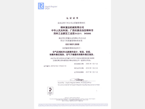 ISO9001-Certification-CN 認證證書